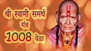 Swami Samarth Jap Mantra 1008 Times | Swami Samartha Jaap | Maharaj Shri Swami Samartha