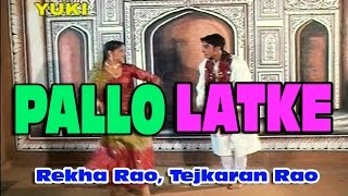 Download Pallo Latke | Rajasthani Folk Song | by Rekha Rao, Tejkaran Rao MP3 song and Music Video
