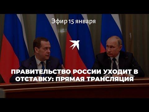 Правительство России уходит в отставку: прямая трансляция