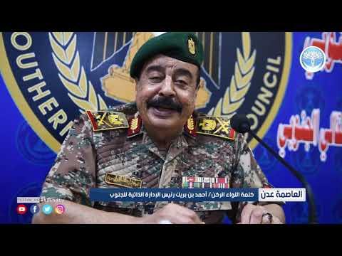 كلمة اللواء أحمد بن بريك حول مستجدات الأوضاع العسكرية في الجنوب