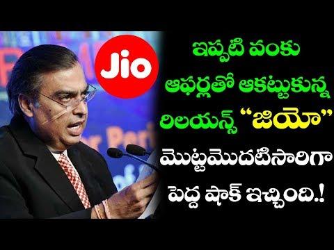 Reliance JIO Latest Offer Details Will SHOCK You | JIO Latest Updates | VTube Telugu