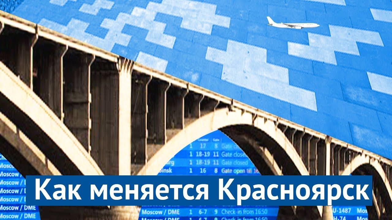Красноярск хочет перемен!