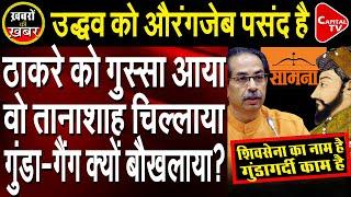 Team Uddhav crosses limits. Samna targets Modi, recalls Aurangzeb | Capital TV