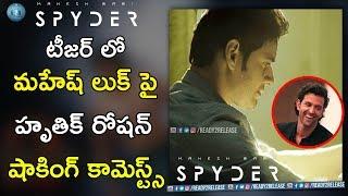 Hrithik Roshan Reaction After Watching Spyder Teaser | Mahesh Babu | A R Murugadoss | Ready2release