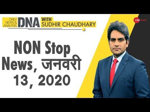 देखिए DNA: नॉन स्टॉप खबरें, जनवरी 13, 2020