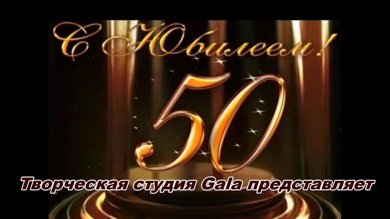 50 лет владимиру поздравления