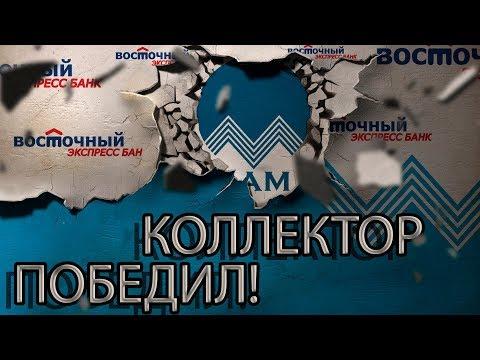 ВОСТОЧНЫЙ ЭКСПРЕСС БАНК НАЕЗД НА КЛИЕНТА | Как не платить кредит | Кузнецов | Аллиам
