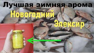 Новогодний Эликсир для Зимней Рыбалки.Усилитель клева для Зимней рыбалки Зимняя арома для рыбалки.