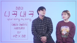 AKMU Suhyun & Choi Joon - How can I Love the Heartbreak [4K][LIVE] | Choi Joon's Your Song My Song