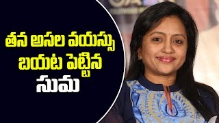 Anchor Suma Reveals her age | Anchor Suma reacts about her age