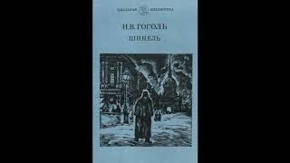 Шинель (Гоголь Н. В.) Аудиокнига