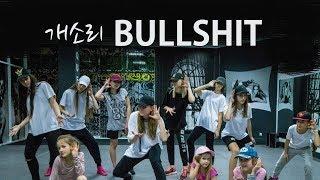 개소리 BULLSHIT - G-DRAGON / J.Yana Choreography