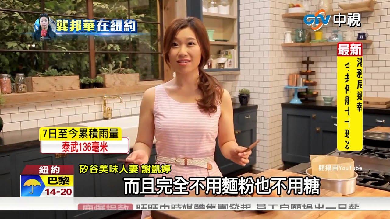 【中視新聞】矽谷美味人妻 謝凱婷主持美食教學20150709 - YouTube