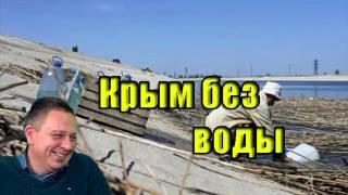 Останется ли Крым без воды Демура !!!