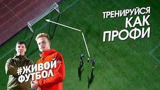 Сила удара /// Живой Футбол в самом сложном ударном челлендже от Nike Football