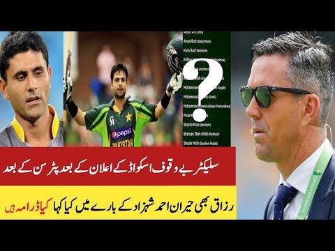 What Did Razzaq Say About Ahmed Shahzad After Pietersen After The Pak Squad Announcement?