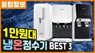 1만원대에 렌탈 가능한 냉온정수기 추천 BEST 3