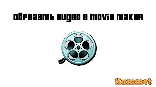 Как обрезать видео в Windows Movie Maker?(В этой ролике научу вас обрезать видео в Windows Movie Maker Если хочешь больше таких роликов - подписывайся на кана..., 2013-11-21T12:37:08.000Z)