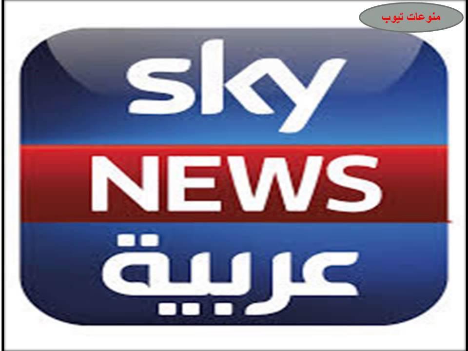 تردد قناة سكاي نيوز عربية على النايل سات Sky News Arabia Hd