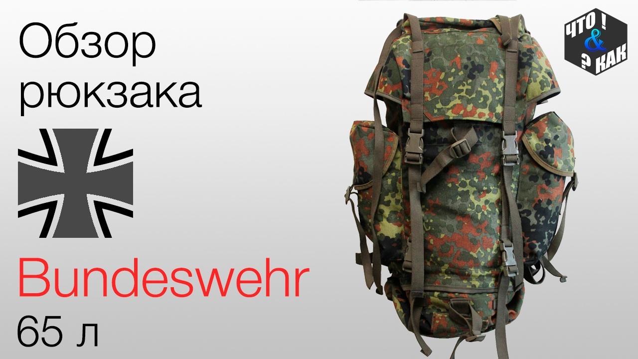 Назначение рюкзака бундесвера рюкзак covrt 18 backpack