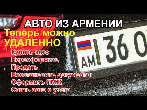 Авто из Армении: важные изменения для всех владельцев