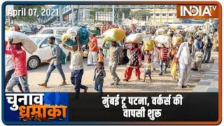 Shortage of labour cause exodus of migrants in Maharashtra | Chunav Dhamaka, April 7 2021