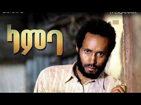New Ethiopian Movie trailer  -  lamba (ላምባ) ግሩም ኤርሚያስ Girum Ermias