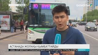 27.06.2018 - Ақпарат - 22:00 - Астана зообағына 20 жануар тарту етіледі