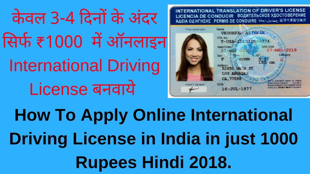 How To Apply Online International Driving License in India in just 1000  Rupees Hindi 2018