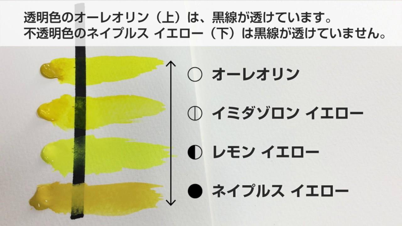 水彩 ホルベイン 透明