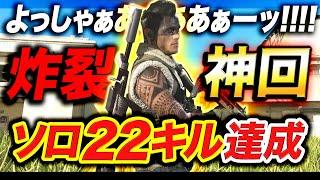 【神回WARZONE】ソロ初22キル!!流石にビビる『ヨッシャァアアアッー!!…