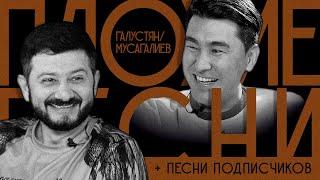 ПЛОХИЕ ПЕСНИ №35 МИША ГАЛУСТЯН И АЗАМАТ МУСАГАЛИЕВ + песни от подписчиков