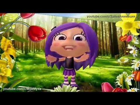 ZOOBE зайка Прикольное Поздравление с 8 МАРТА - Познавательные и прикольные видеоролики