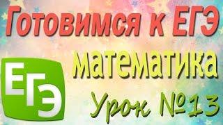 Подготовка к ЕГЭ по математике. 13. Классификация алгебраических выражений