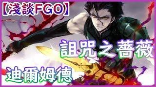 【淺談FGO】詛咒の薔薇:迪爾姆德【by雷槍】