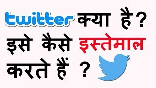 What is Twitter and How does it work in Hindi 2017 | Twitter Sign Up