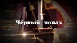 """Трейлер спектакля  """" Чёрный монах """""""
