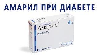 Сахароснижающий препарат Амарил