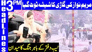 Maryam Nawaz Faced Big Trouble Today | Headlines 3 PM | 11 August 2020 | Dunya News | DN1