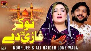 Nokar Ghazi De   Noor Jee, Ali Haider Loony Wala   TP Manqabat