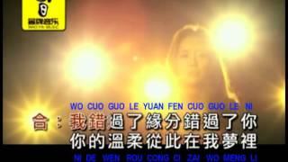 Leng Mo & He Long - Yu Cuo Guo Le Yuan Fen Cuo Guo Ni