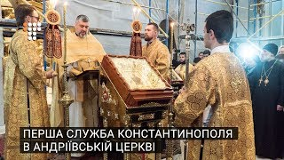 Перша служба Константинополя в Андріївській церкві
