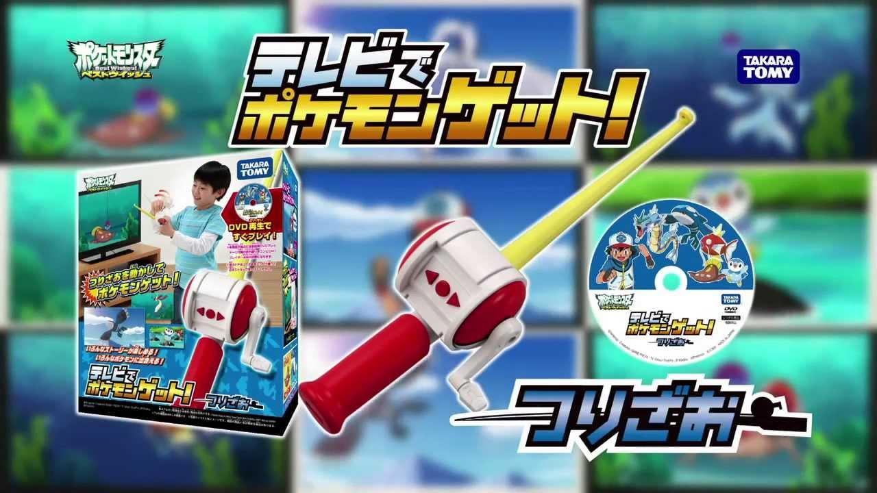 ポケモン tv-cm tvでポケモンゲット!つりざお pokemon - youtube