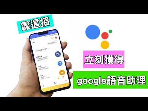 Google語音助理下載安裝方式 立刻使用 Google assistant (Chinese ...
