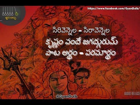 Amazing and complete meaning of Krishnam Vande Jagadgurum Title song