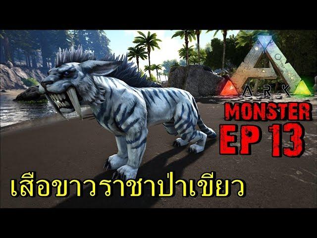 BGZ - ARK Monster EP#13 จับเสือขาวราชาป่าเขียว