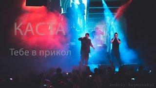 Каста - Тебе в прикол [Киев 6 октября ] (live)