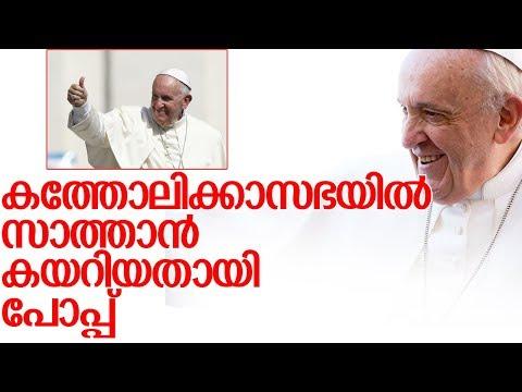 പിശാച് ജീവിച്ചിരിക്കുന്ന സത്യം-pope francis