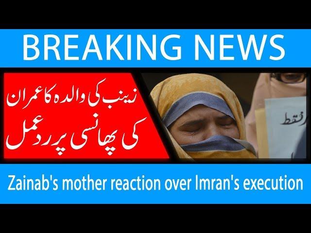 Zainab's mother reaction over Imran's execution   17 Oct 2018   92NewsHD