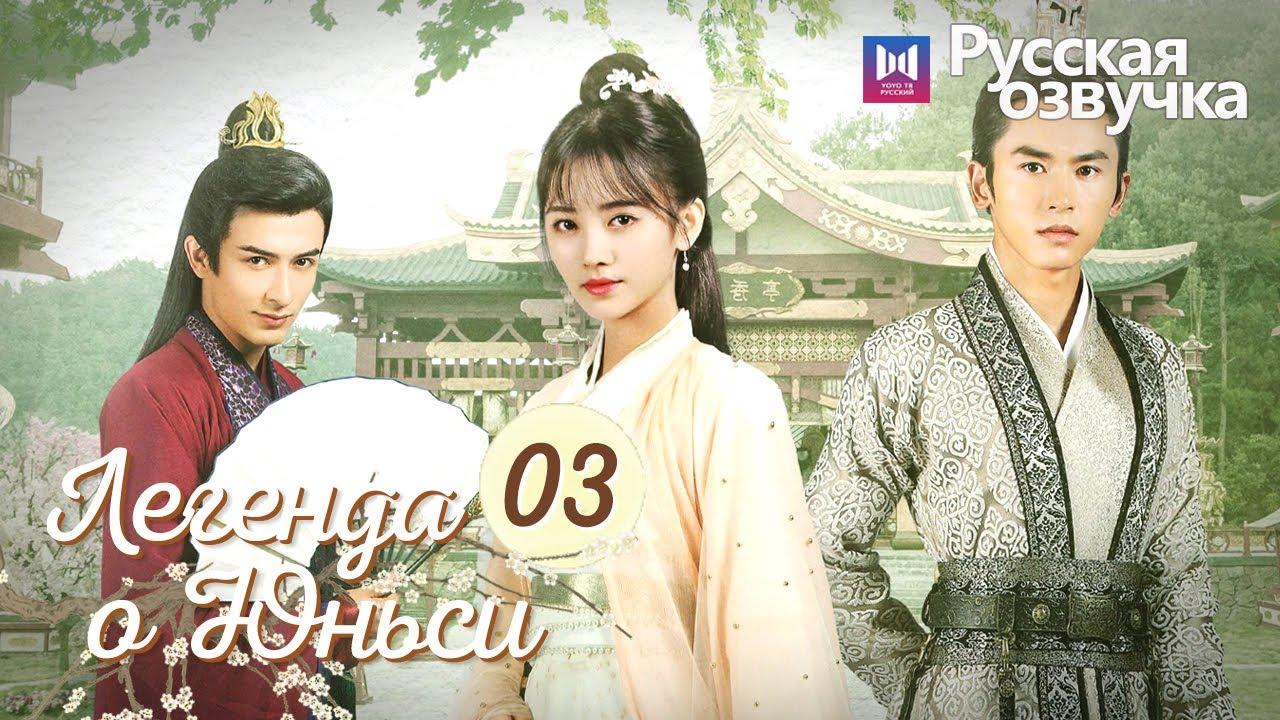 ЛЕГЕНДА О ЮНЬСИ 3 Серия [Русская озвучка] Legend of Yunxi
